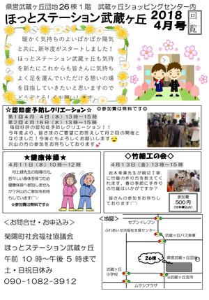 ほっとステーション武蔵ヶ丘だより 2018年4月号