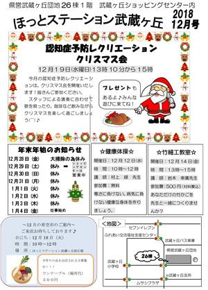 ほっとステーション武蔵ヶ丘だより 2018年12月号