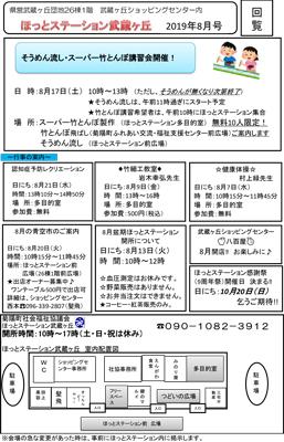 ほっとステーション武蔵ヶ丘だより 2019年8月号