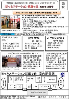 ほっとステーション武蔵ヶ丘だより 2019年10月号