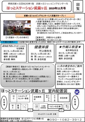 ほっとステーション武蔵ヶ丘だより 2019年11月号