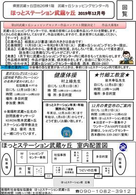 ほっとステーション武蔵ヶ丘だより 2019年12月号