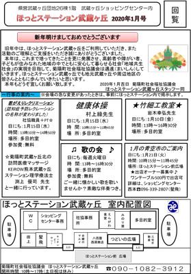 ほっとステーション武蔵ヶ丘だより 2020年1月号