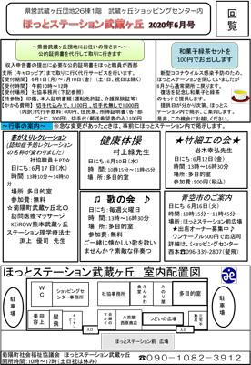 ほっとステーション武蔵ヶ丘だより 2020年6月号