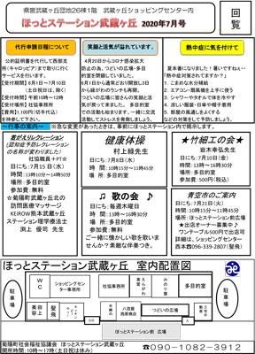 ほっとステーション武蔵ヶ丘だより 2020年7月号